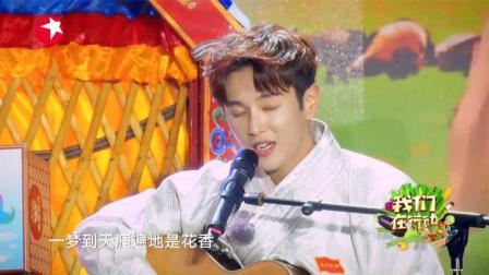 我们在行动:李汶翰吉他弹唱《火红的萨日朗》,着蒙古服如王子