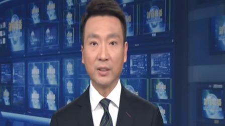 央视新闻联播 2020 将在2020年中国国际服务贸易交易会全球服务贸易峰会上致辞
