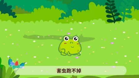 亲宝葫芦娃儿歌:小青蛙 消灭害虫我最强