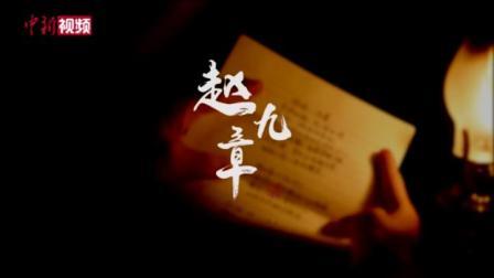"""9分钟视频, 了解""""中国人造卫星之父""""赵九章"""