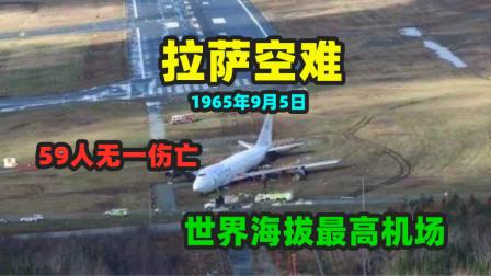 拉萨空难:飞机降落时冲出跑道,59人无一伤亡