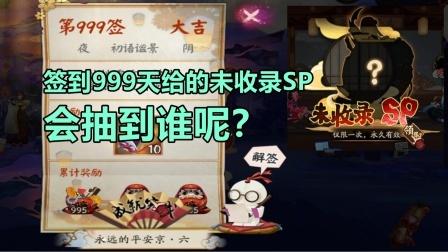 阴阳师:签到999天,随机SP式神,会抽到谁呢?