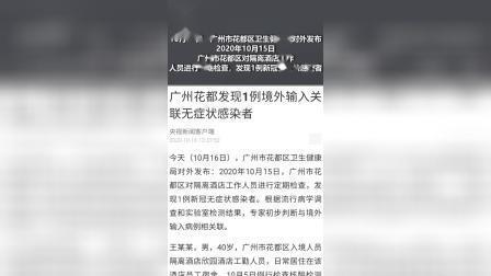 广州花都发现1例境外输入关联无症状感染者,系隔离酒店员工
