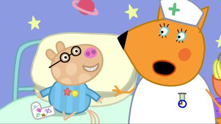 小猪佩奇:佩奇真是特殊,在佩德罗的石膏上,画了个小泥坑!