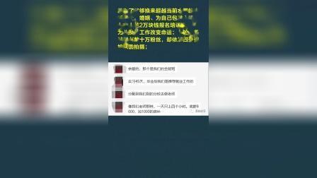 两万元名媛培训班:包就业分配