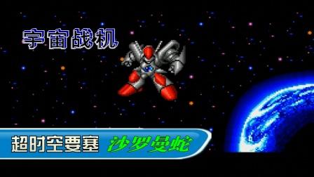 【小握解说】沙罗曼蛇与超时空要塞相结合《MD宇宙战机》上篇