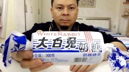 """开箱试吃超大的""""大白兔奶糖"""",打开包装感到了赤裸裸的欺!"""