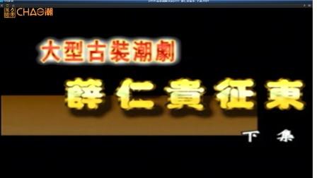 潮剧: 薛仁贵征东 (下集)- 饶平县潮剧团