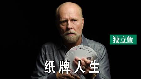 9岁失明,苦练纸牌50年,他比刘谦还厉害