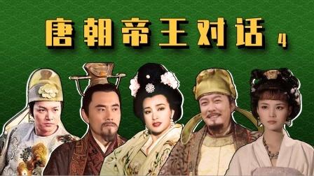 唐朝皇室帝王对话(4):大唐名媛拼单,武则天怒怼众帝