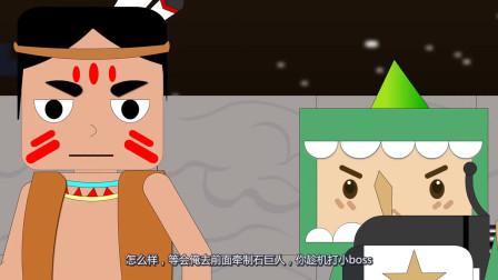 迷你小洞:洞悲牵着石巨人,小绿龙打小boss,两人完美配合大战石巨人