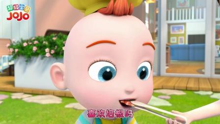 《超级宝贝JOJO》JOJO不喜欢培根加酸奶