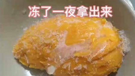 自带奶油口感的冰冻水果,自制芒果冰激凌!