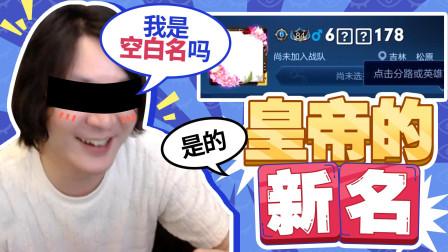 【大仙talk】第31期:想改个空白名怎么这么难!