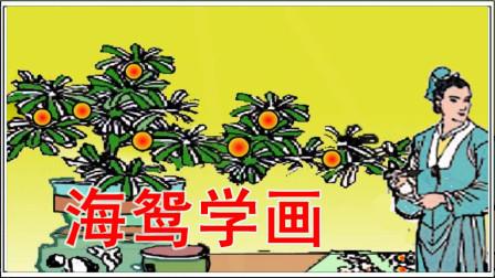 中国民间故事《海鸳学画》