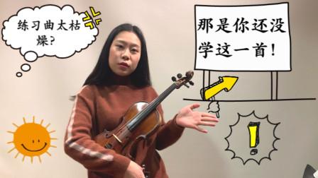 【小提琴】练习曲太枯燥?教你一首好听又实用的练习曲!
