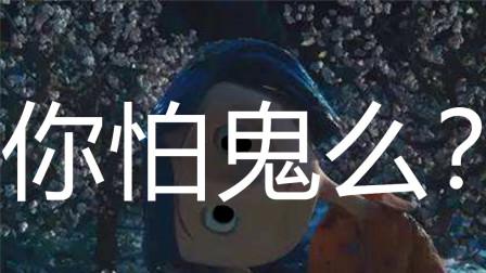 恐鬼症【舍妄联机】2