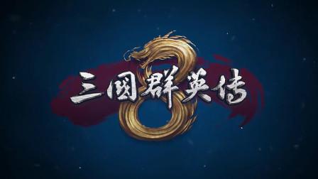 【游戏资讯】【三国群英传8】实机宣传视频【爷青回~】