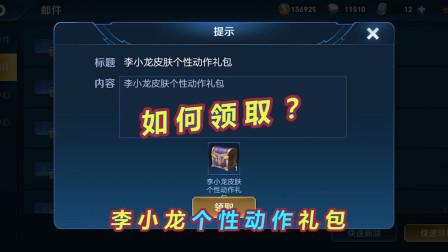 王者荣耀:如何领取李小龙个性动作礼包?
