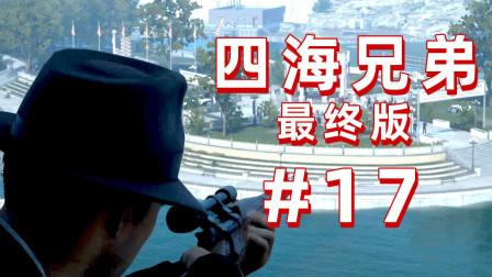 四海兄弟最终版 第十七期 狙击大逃脱