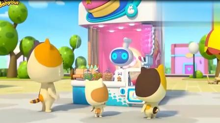 宝宝巴士:乐乐在冰激凌贩卖机里买了个加了彩虹星星的香草冰激凌