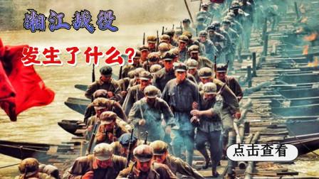 三年不饮湘江水,十年不食湘江鱼,湘江战役到底有多惨烈?