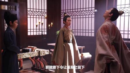 《长安诺》:成毅面对小皇帝的训斥还这么悠闲!