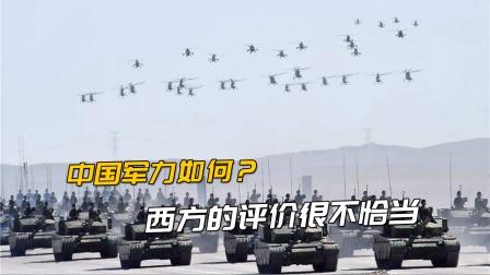 西方眼中的中国军力:陆军连前三都排不上号