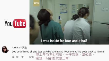 """老外看中国:疫情下的""""白衣天使""""老外:他们都是英雄,中国人是永远打不倒的"""