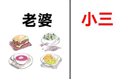 """""""老婆""""和""""小三""""的区别,形象!扎心!精辟!哈哈哈"""