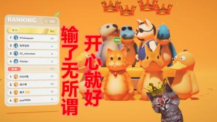 【舅子】PartyAnimals动物派对3:虽然输了但很开心