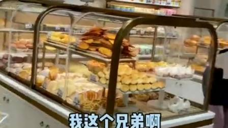 当好兄弟在面包店兼职,你去买东西,这反应太给力了!