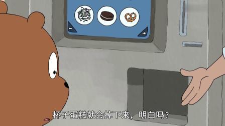 咱们裸熊:熊熊找到工作了,是个很可爱的蛋糕店,看起来真完美