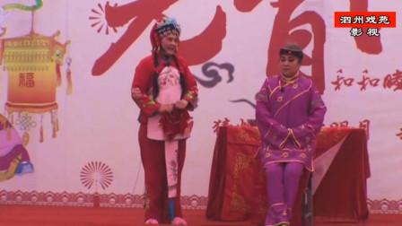 曲剧《小姑贤》全场戏之三  周杰李有琴宋明霞演唱