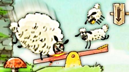 羊之家 我跟胖虎玩跷跷板,他屁股变成火箭把我喷飞了 桃子精解说