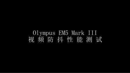 [评测][奥林巴斯]Olympus EM5 Mark III 视频防抖性能测试