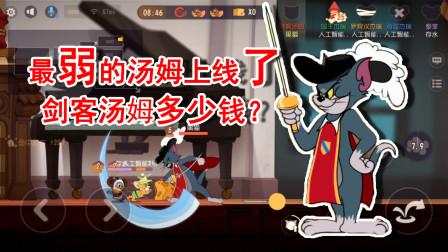 猫和老鼠手游:最弱的汤姆上线了!剑客汤姆到底多少钱出售呢?