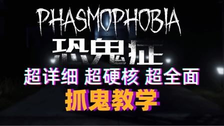 超级详细硬核全面的恐鬼症教学!phasmophobia