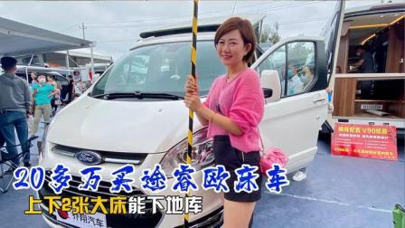 桃子发现一款福特MPV床车!高1.9米地库随便下,19.98万起售