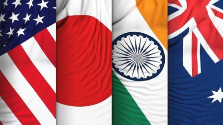 """美媒:""""四国机制""""成立目的不纯,印度对华采取特殊策略"""