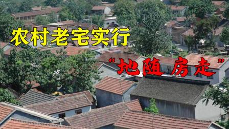 """城市子女请注意:明年起,留在农村的老宅,全部实行""""地随房走"""""""