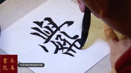 田英章欧楷视频字典:千年以来,这字读什么,孔圣人在世也不知道