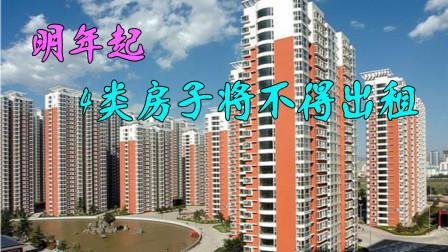 """明年起,""""新禁令""""下,4类房子将不得出租,房东和租客都要留意"""