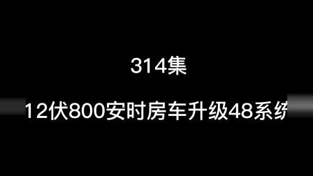 314, 拆掉12v800ah锂电, 房车升级换代48v系统, 过程分享第四集