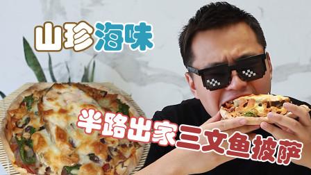 山珍海味!一张三文鱼披萨里的半边乾坤,吃完直呼过瘾
