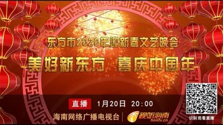 回看:美好新东方喜庆中国年——东方市2020年迎新春文艺晚会