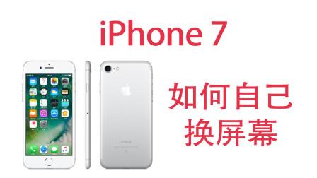 iPhone 7换屏幕,注意这几个要点,安全换屏不出事