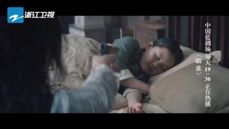 #浙江卫视瞄准# #瞄准# 池铁城@陈赫 在熟睡中被小雪惊醒
