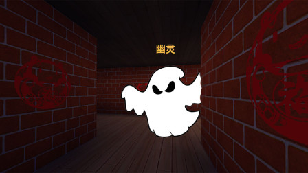 迷你世界《逃离幽灵屋》在三层找20个黄金块 躲开两只幽灵怪 就能开门