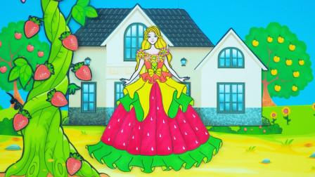 纸娃娃创意手工:灰姑娘用牛换了草莓种子,种草莓还钱买公主裙